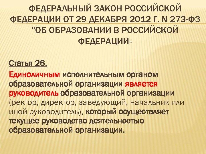 ФЕДЕРАЛЬНЫЙ ЗАКОН РОССИЙСКОЙ ФЕДЕРАЦИИ ОТ 29 ДЕКАБРЯ 2012 Г. N 273 -ФЗ