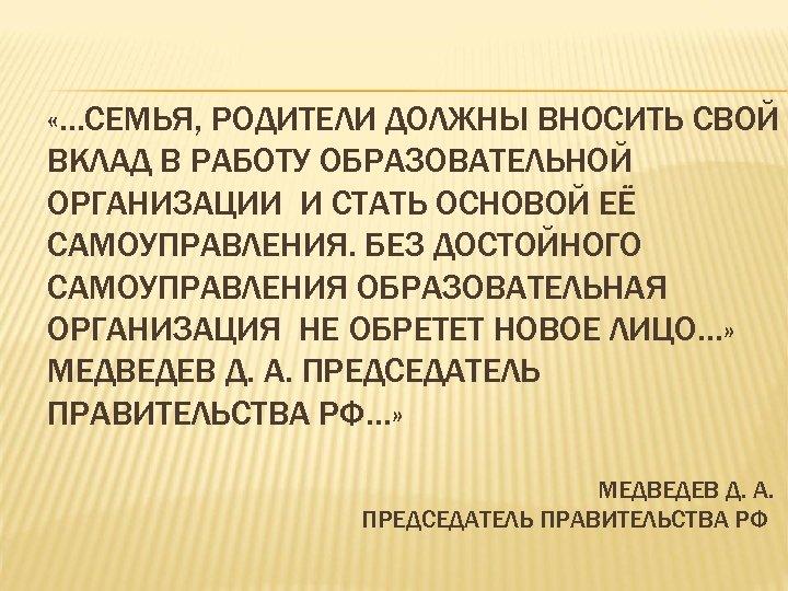 «…СЕМЬЯ, РОДИТЕЛИ ДОЛЖНЫ ВНОСИТЬ СВОЙ ВКЛАД В РАБОТУ ОБРАЗОВАТЕЛЬНОЙ ОРГАНИЗАЦИИ И СТАТЬ ОСНОВОЙ