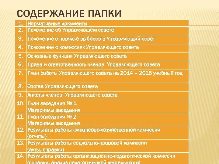СОДЕРЖАНИЕ ПАПКИ 1. Нормативные документы 2. Положение об Управляющем совете 3. Положение о порядке