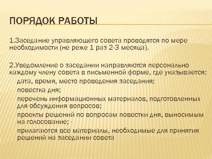 ПОРЯДОК РАБОТЫ 1. Заседание управляющего совета проводятся по мере необходимости (не реже 1 раз