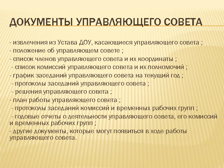 ДОКУМЕНТЫ УПРАВЛЯЮЩЕГО СОВЕТА - извлечения из Устава ДОУ, касающиеся управляющего совета ; - положение