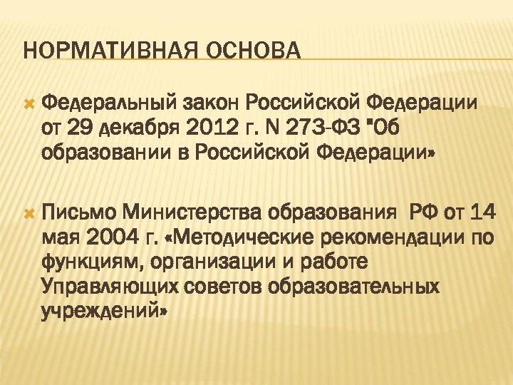 НОРМАТИВНАЯ ОСНОВА Федеральный закон Российской Федерации от 29 декабря 2012 г. N 273 -ФЗ