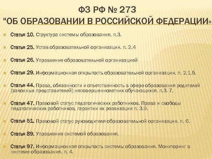 ФЗ РФ № 273