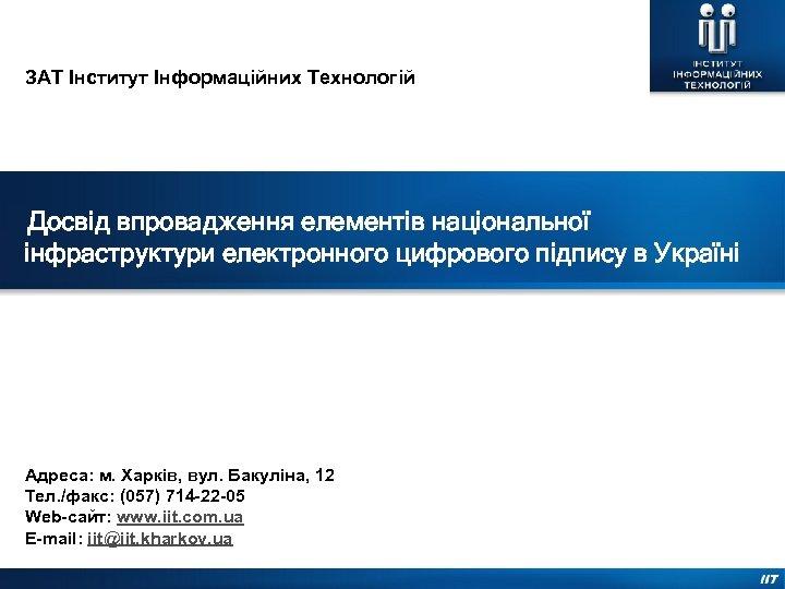 ЗАТ Інститут Інформаційних Технологій Досвід впровадження елементів національної інфраструктури електронного цифрового підпису в Україні