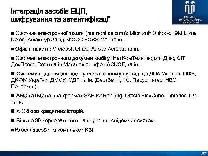 Інтеграція засобів ЕЦП, шифрування та автентифікації Системи електронної пошти (поштові клієнти): Microsoft Outlook, IBM