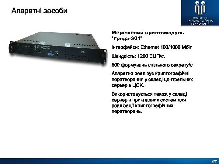 """Апаратні засоби Мережевий криптомодуль """"Гряда-301"""" Інтерфейси: Ethernet 100/1000 Мбіт Швидкість: 1200 ЕЦП/с, 600 формувань"""