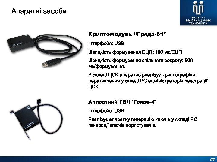 """Апаратні засоби Криптомодуль """"Гряда-61"""" Інтерфейс: USB Швидкість формування ЕЦП: 100 мс/ЕЦП Швидкість формування спільного"""
