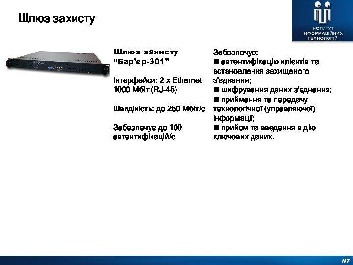 """Шлюз захисту """"Бар'єр-301"""" Інтерфейси: 2 x Ethernet 1000 Мбіт (RJ-45) Швидікість: до 250 Мбіт/с"""