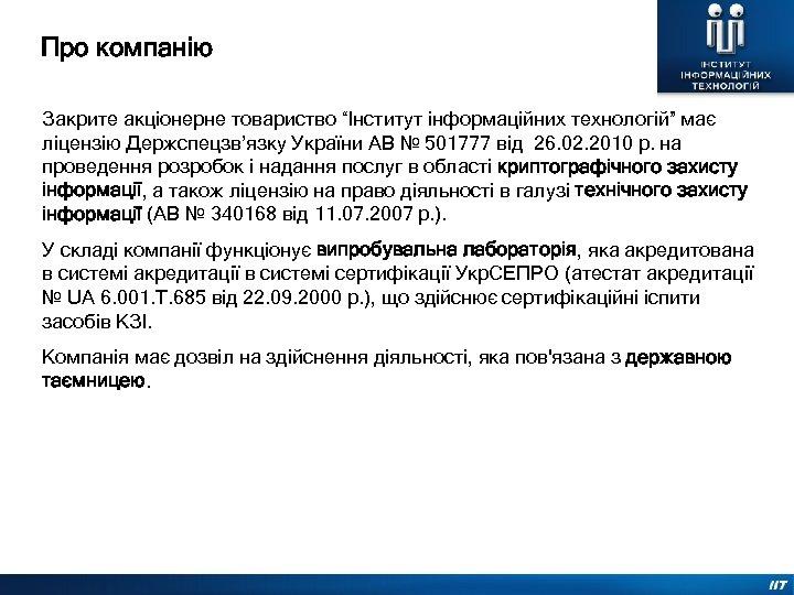 """Про компанію Закрите акціонерне товариство """"Інститут інформаційних технологій"""" має ліцензію Держспецзв'язку України АВ №"""