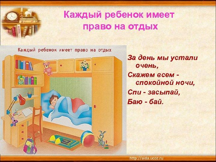Каждый ребенок имеет право на отдых За день мы устали очень, Скажем всем спокойной