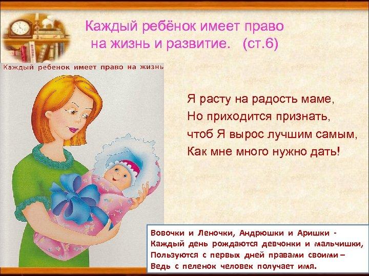 Каждый ребёнок имеет право на жизнь и развитие. (ст. 6) Я расту на радость