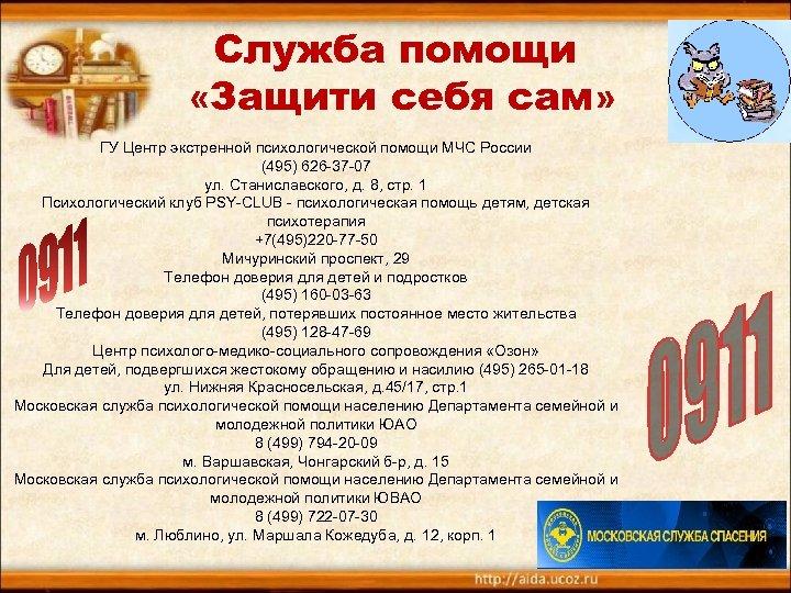 Служба помощи «Защити себя сам» ГУ Центр экстренной психологической помощи МЧС России (495) 626