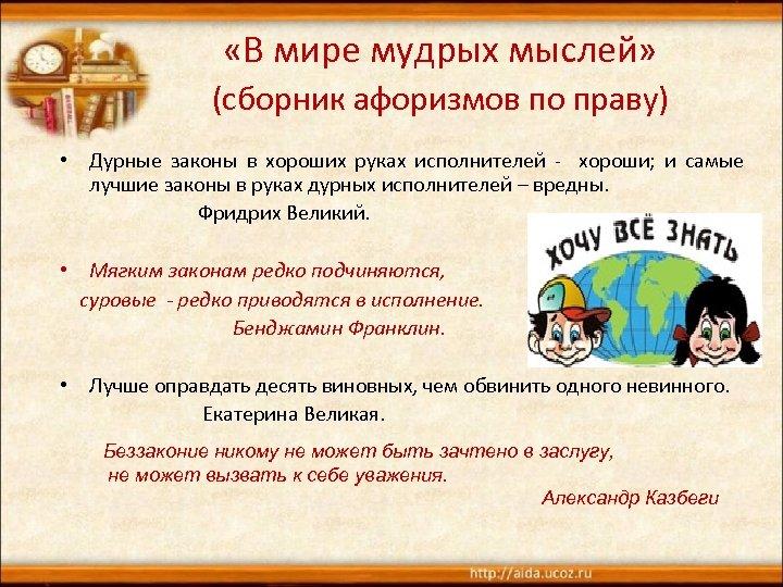 «В мире мудрых мыслей» (сборник афоризмов по праву) • Дурные законы в хороших