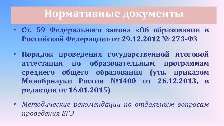 Нормативные документы • Ст. 59 Федерального закона «Об образовании в Российской Федерации» от 29.