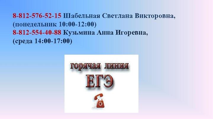 8 -812 -576 -52 -15 Шабельная Светлана Викторовна, (понедельник 10: 00 -12: 00) 8