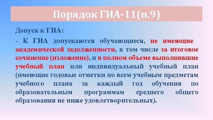 Порядок ГИА-11(п. 9) Допуск к ГИА: - К ГИА допускаются обучающиеся, не имеющие академической