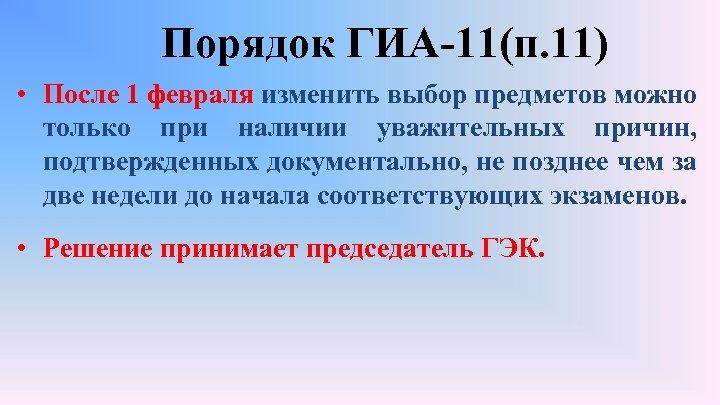 Порядок ГИА-11(п. 11) • После 1 февраля изменить выбор предметов можно только при наличии