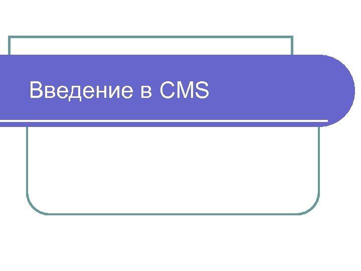 Введение в CMS