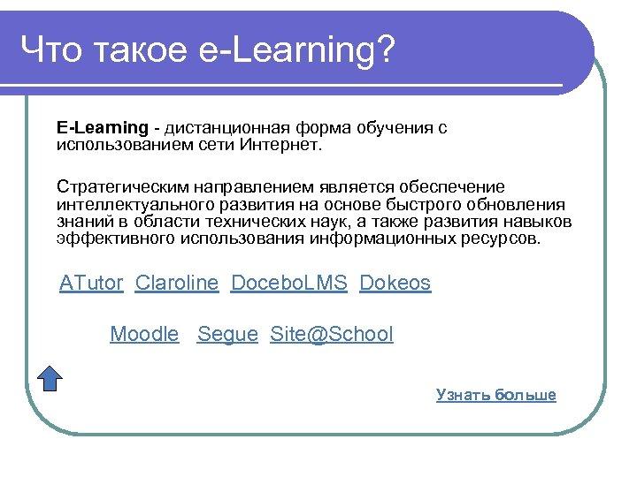 Что такое e-Learning? E-Learning - дистанционная форма обучения с использованием сети Интернет. Стратегическим направлением