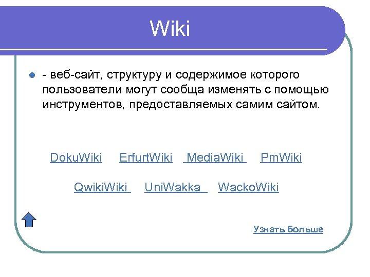 Wiki l - веб-сайт, структуру и содержимое которого пользователи могут сообща изменять с помощью