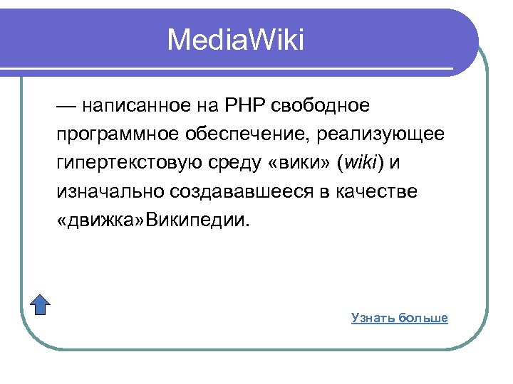 Media. Wiki — написанное на PHP свободное программное обеспечение, реализующее гипертекстовую среду «вики» (wiki)