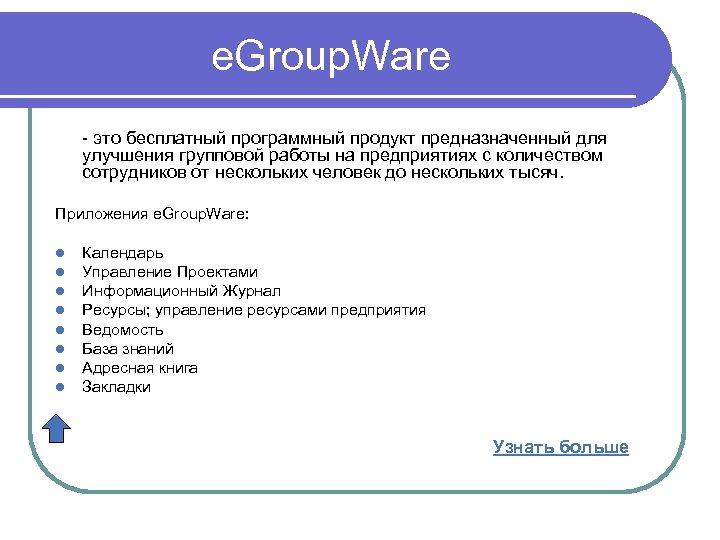 e. Group. Ware - это бесплатный программный продукт предназначенный для улучшения групповой работы на