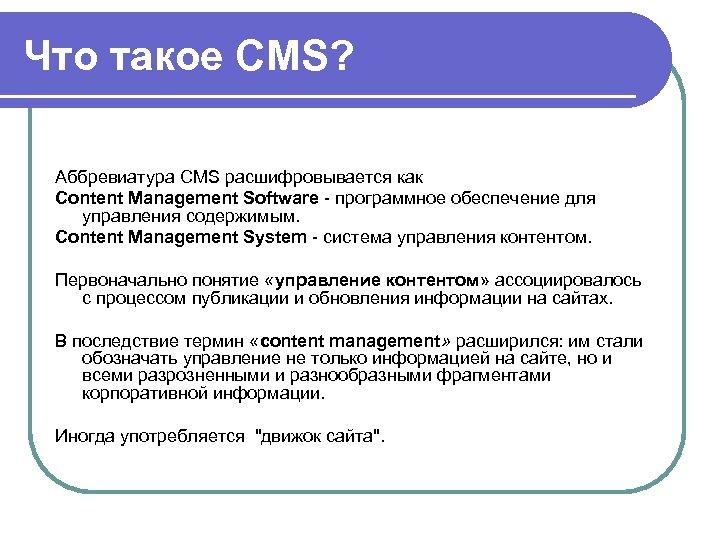 Что такое CMS? Аббревиатура CMS расшифровывается как Content Management Software - программное обеспечение для