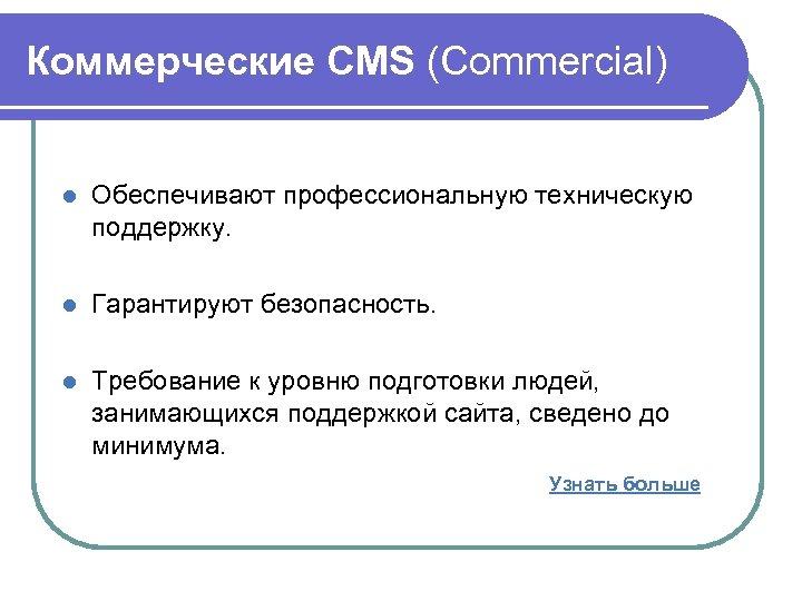 Коммерческие CMS (Commercial) l Обеспечивают профессиональную техническую поддержку. l Гарантируют безопасность. l Требование к