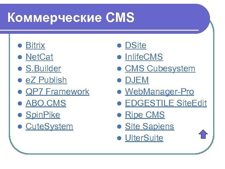 Коммерческие CMS l l l l Bitrix Net. Cat S. Builder e. Z Publish