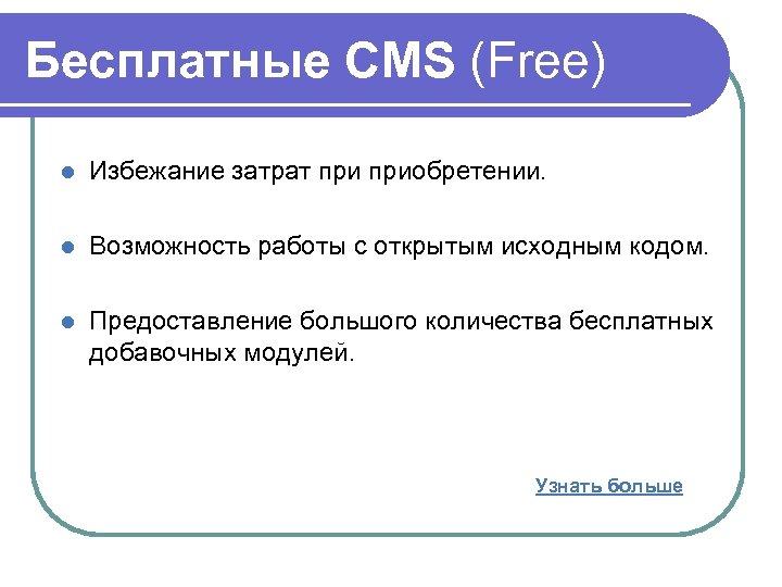 Бесплатные CMS (Free) l Избежание затрат приобретении. l Возможность работы с открытым исходным кодом.