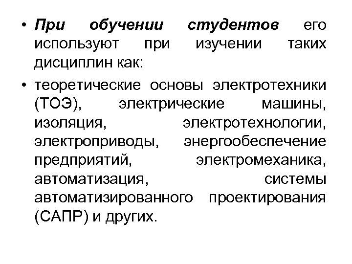 • При обучении студентов его используют при изучении таких дисциплин как: • теоретические