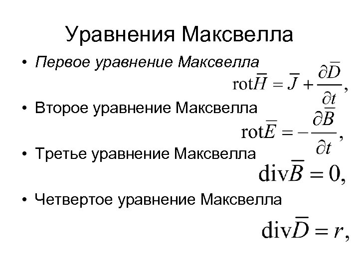 Уравнения Максвелла • Первое уравнение Максвелла • Второе уравнение Максвелла • Третье уравнение Максвелла