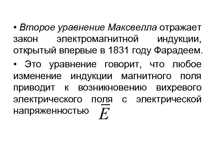 • Второе уравнение Максвелла отражает закон электромагнитной индукции, открытый впервые в 1831 году
