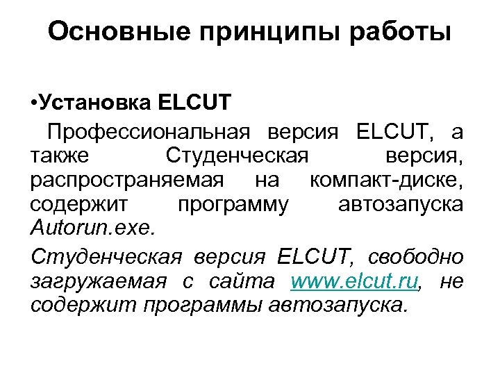 Основные принципы работы • Установка ELCUT Профессиональная версия ELCUT, а также Студенческая версия, распространяемая