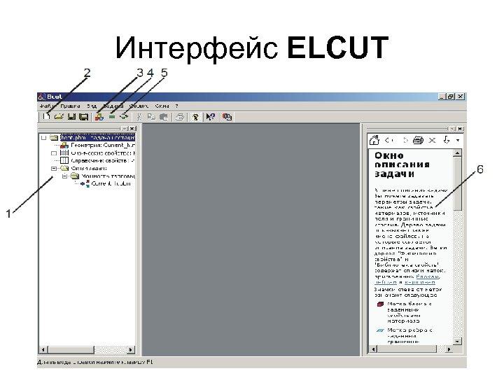Интерфейс ELCUT