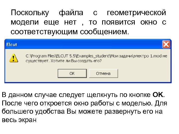 Поскольку файла с геометрической модели еще нет , то появится окно с соответствующим сообщением.