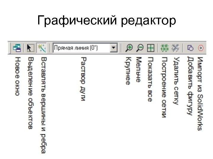 Графический редактор