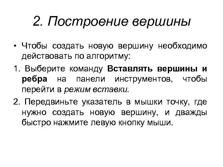 2. Построение вершины • Чтобы создать новую вершину необходимо действовать по алгоритму: 1. Выберите
