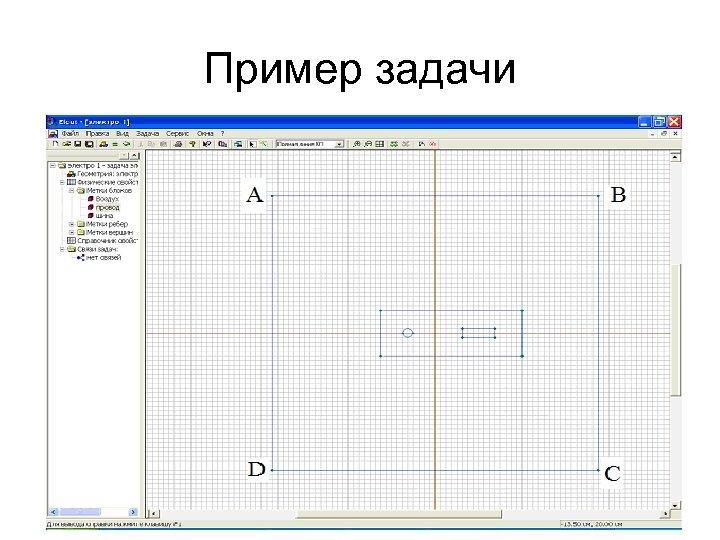 Пример задачи