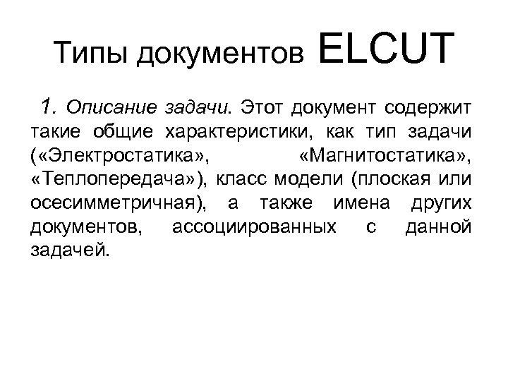 Типы документов ELCUT 1. Описание задачи. Этот документ содержит такие общие характеристики, как тип