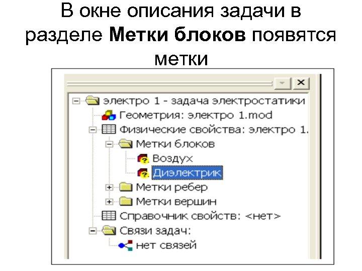 В окне описания задачи в разделе Метки блоков появятся метки
