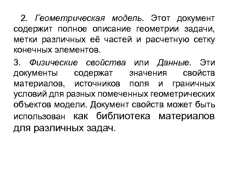 2. Геометрическая модель. Этот документ содержит полное описание геометрии задачи, метки различных её