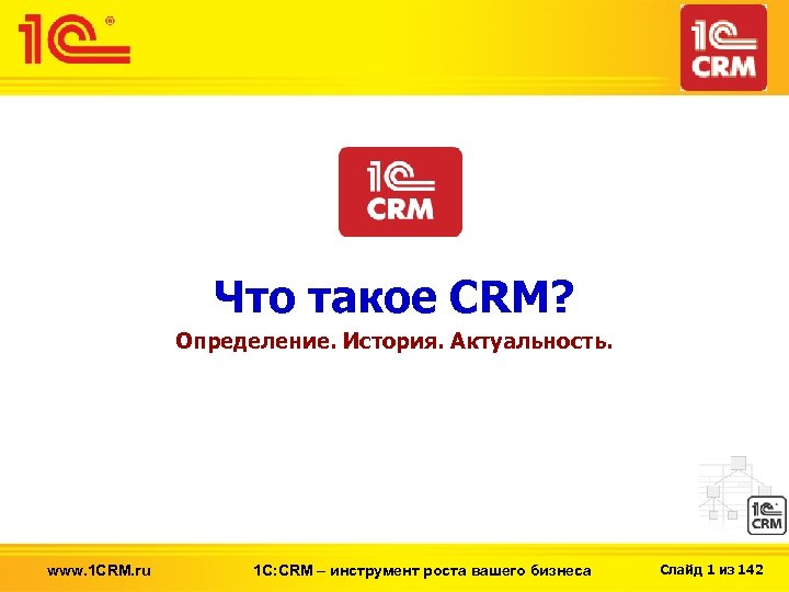 Что такое CRM? Определение. История. Актуальность. www. 1 CRM. ru 1 С: CRM –