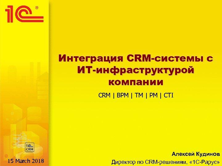 Интеграция CRM-системы с ИТ-инфраструктурой компании CRM | BPM | TM | PM | CTI