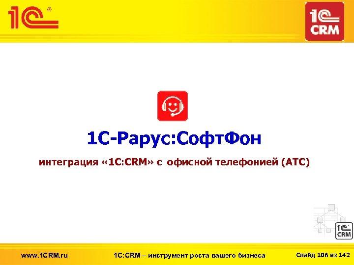 1 С-Рарус: Софт. Фон интеграция « 1 С: CRM» с офисной телефонией (АТС) www.