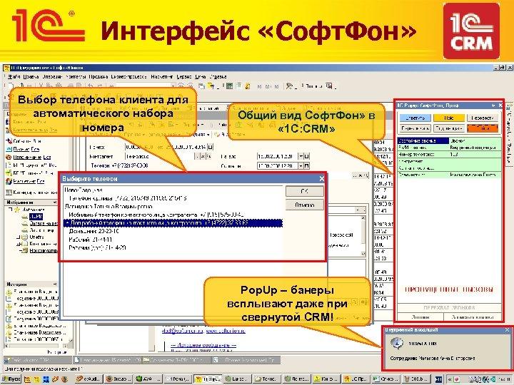 Интерфейс «Софт. Фон» Выбор телефона клиента для автоматического набора номера Общий вид Софт. Фон»