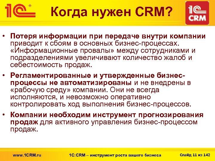 Когда нужен CRM? • Потеря информации при передаче внутри компании приводит к сбоям в