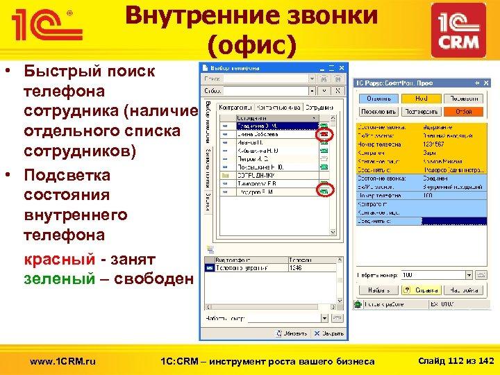 Внутренние звонки (офис) • Быстрый поиск телефона сотрудника (наличие отдельного списка сотрудников) • Подсветка