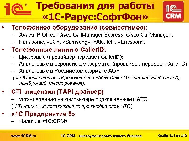 Требования для работы « 1 С-Рарус: Софт. Фон» • Телефонное оборудование (совместимое): – Avaya
