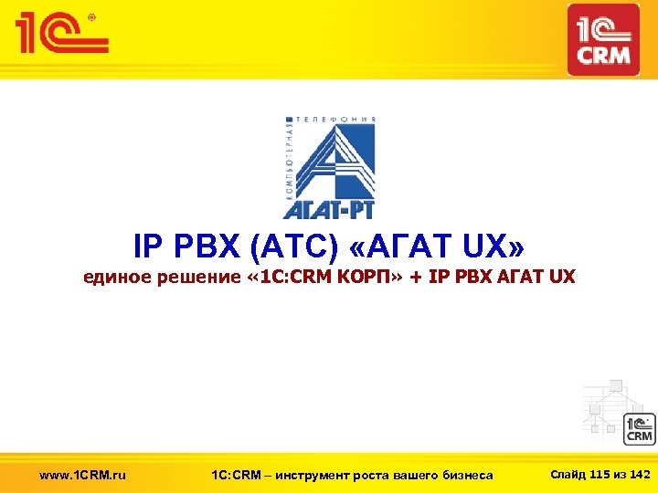 IP PBX (АТС) «АГАТ UX» единое решение « 1 С: CRM КОРП» + IP